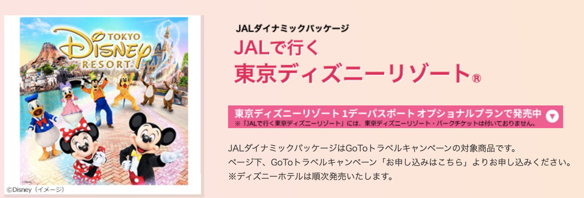 JALで行くディズニーリゾート