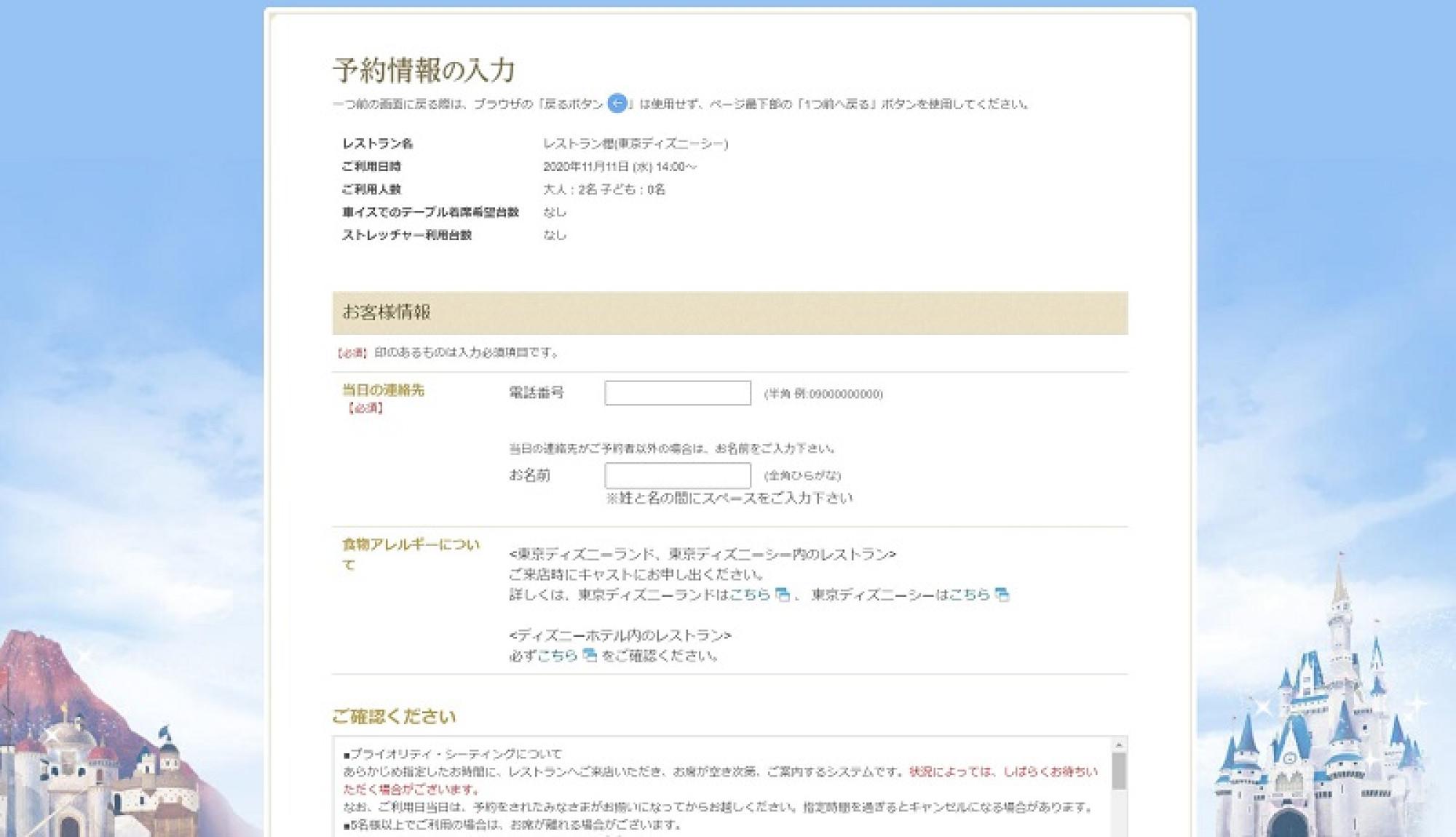 ディズニーレストランの予約手順③-1(公式サイト)