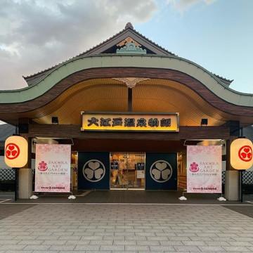 【お台場】大江戸温泉のデートが最高すぎる!カップル必見おすすめデートプランまとめ!