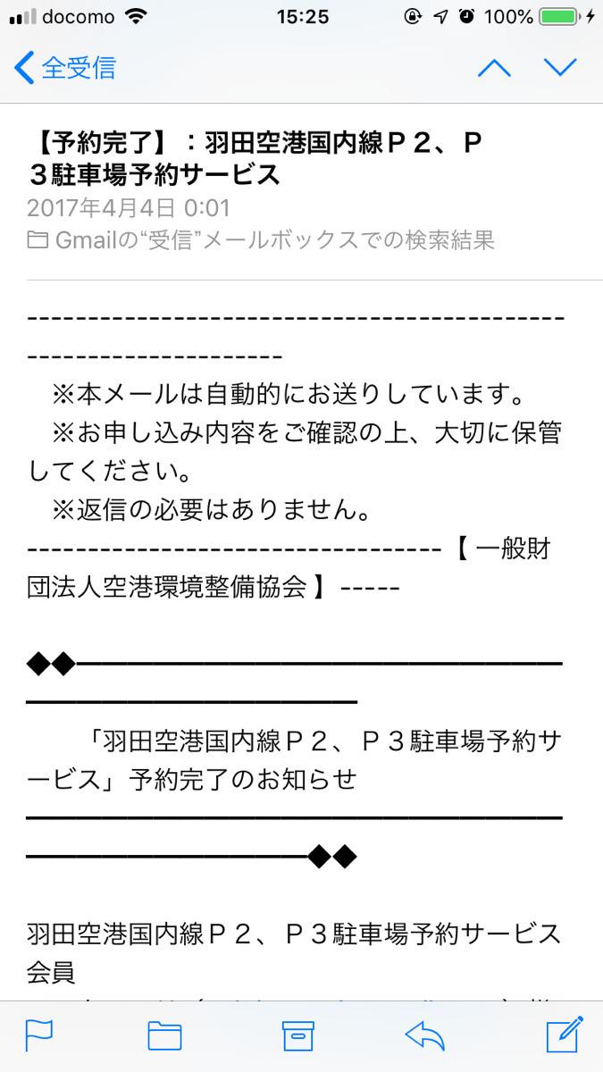 駐車場の予約が完了すると送られてくるメール/羽田空港の駐車場予約